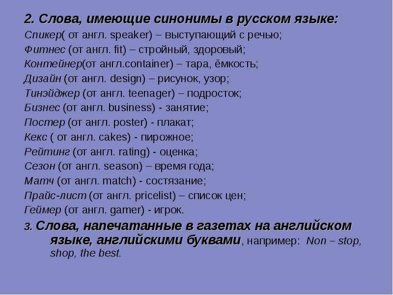 примеры засорения русской речи английскими словами телеканалов родном