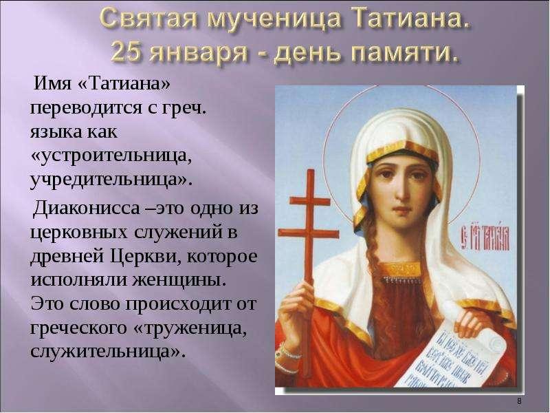 как именины татьяны по православному календарю 2015 будет работать максимуму