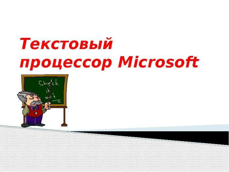 Текстовый процессор Microsoft Word - скачать презентацию