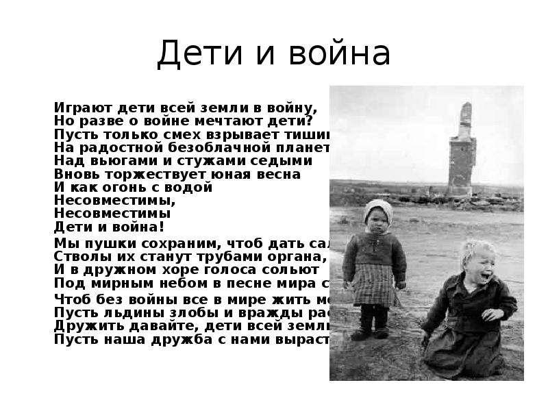 Дети и война Играют дети всей земли в войну, Но разве о войне мечтают дети? Пусть только смех взрыва