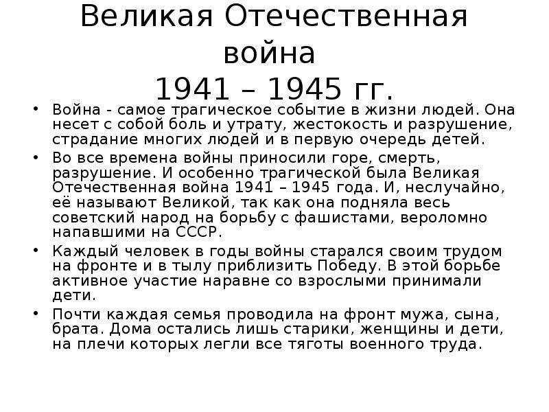 Великая Отечественная война 1941 – 1945 гг. Война - самое трагическое событие в жизни людей. Она нес