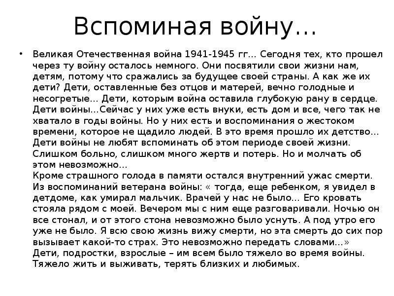 Вспоминая войну… Великая Отечественная война 1941-1945 гг… Сегодня тех, кто прошел через ту войну ос
