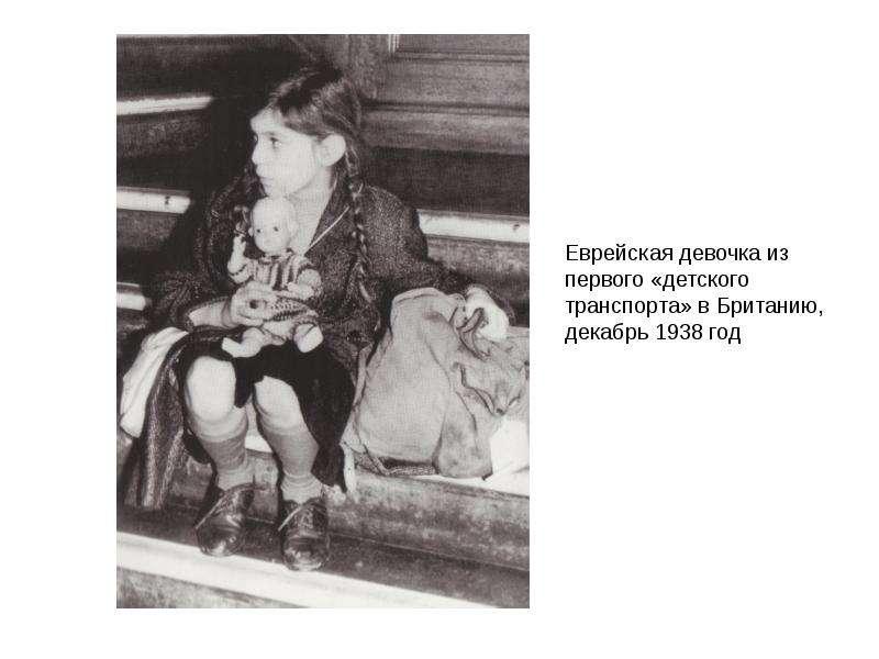 Дети и война (Правила и нормы поведения в обществе. Проблема сохранения традиций в современном мире), слайд 21
