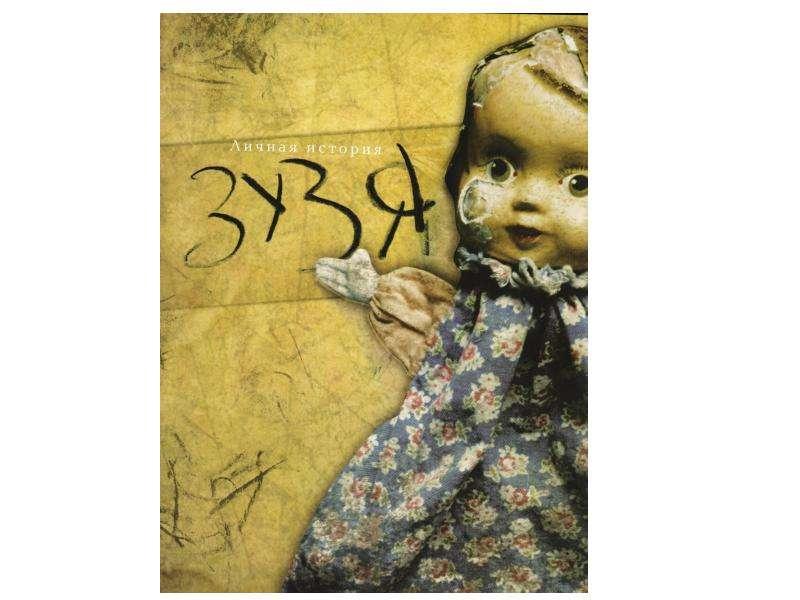 Дети и война (Правила и нормы поведения в обществе. Проблема сохранения традиций в современном мире), слайд 30