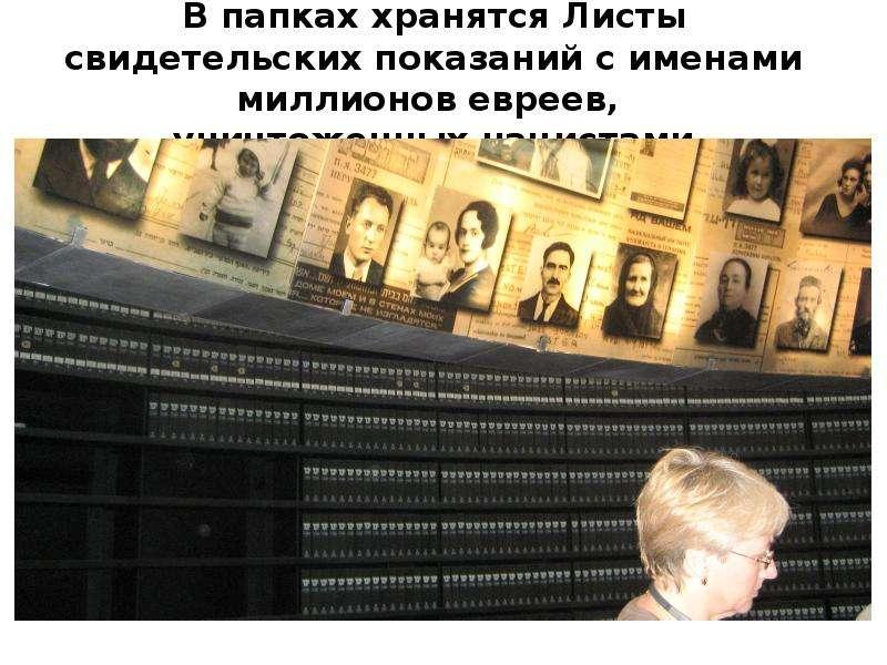 В папках хранятся Листы свидетельских показаний с именами миллионов евреев, уничтоженных нацистами