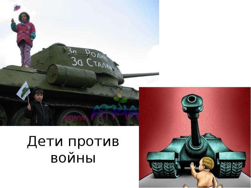 Дети против войны