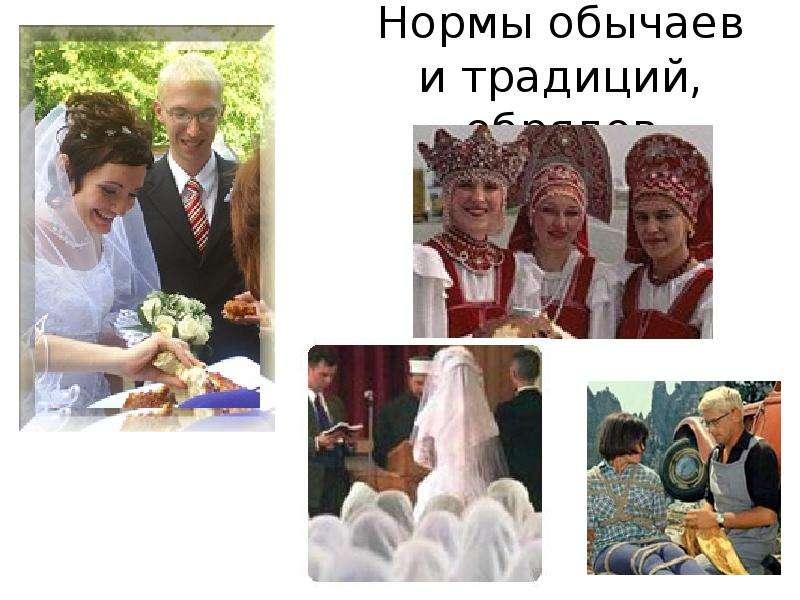 Нормы обычаев и традиций, обрядов