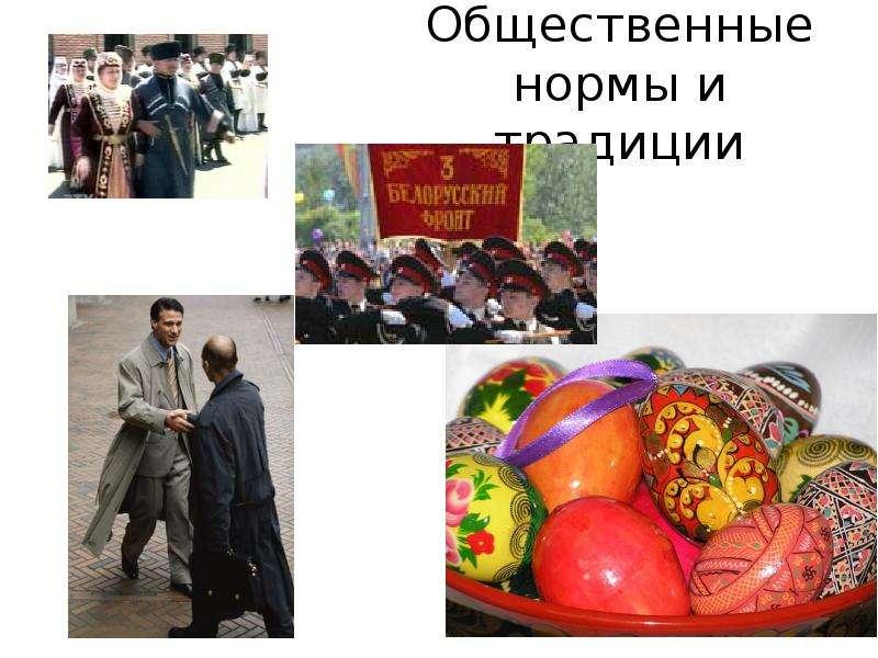 Общественные нормы и традиции