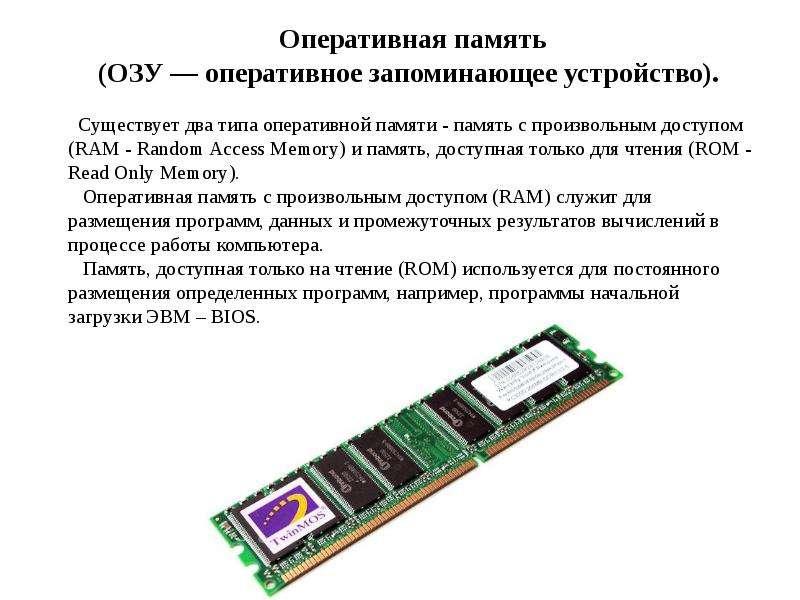 Оперативная и долговременная память, слайд 2