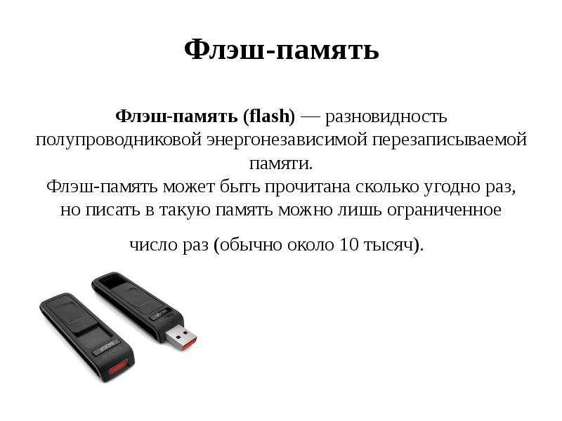 Флэш-память Флэш-память (flash) — разновидность полупроводниковой энергонезависимой перезаписываемой
