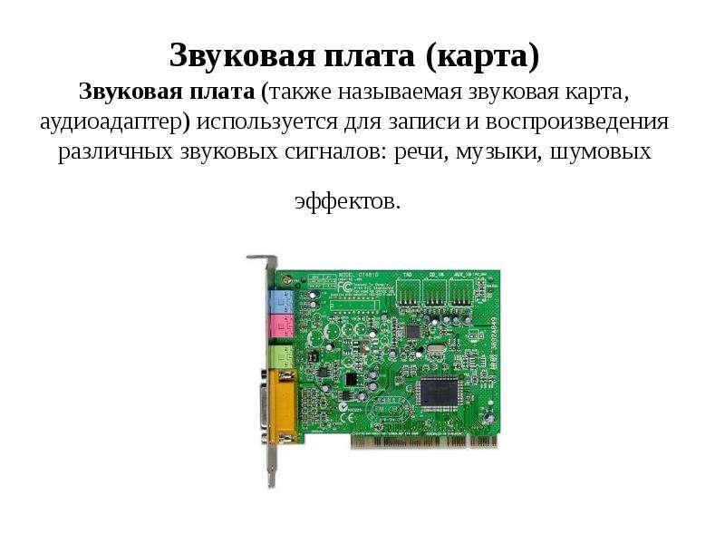 Звуковая плата (карта) Звуковая плата (также называемая звуковая карта, аудиоадаптер) используется д