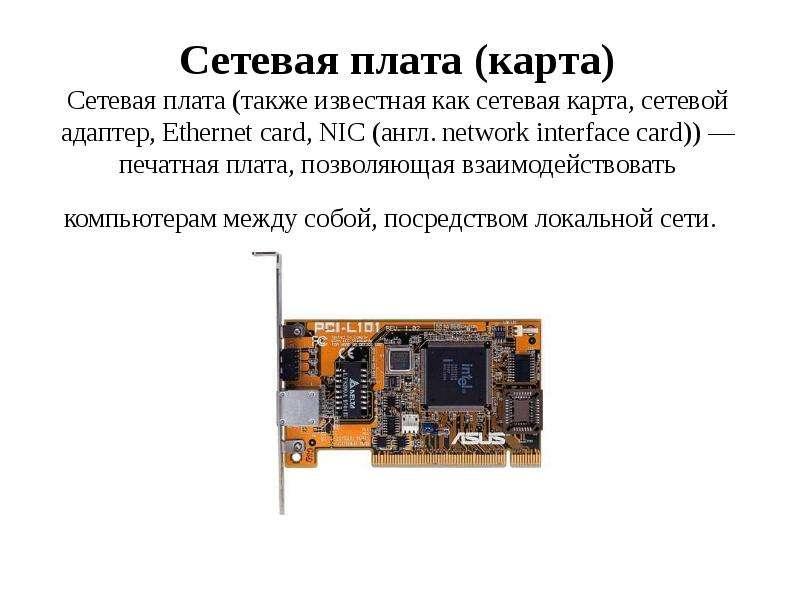 Сетевая плата (карта) Сетевая плата (также известная как сетевая карта, сетевой адаптер, Ethernet ca