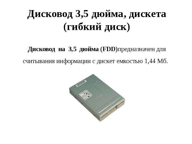 Дисковод 3,5 дюйма, дискета (гибкий диск) Дисковод на 3,5 дюйма (FDD)предназначен для считывания инф