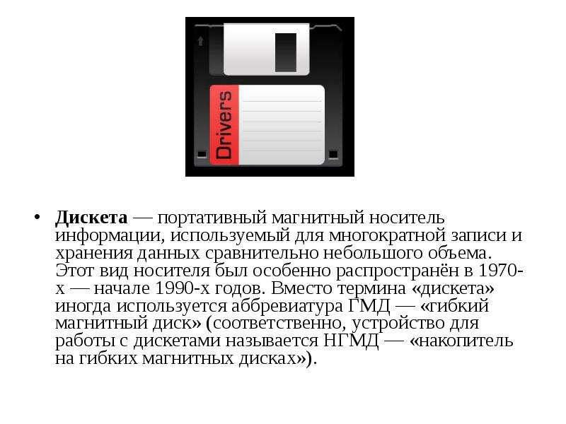 Дискета — портативный магнитный носитель информации, используемый для многократной записи и хранения