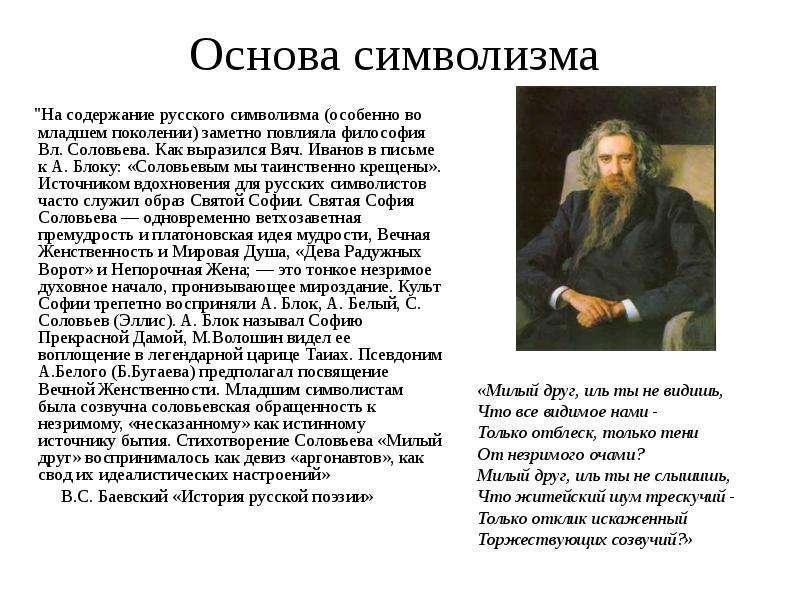 стихи соловьева о любви