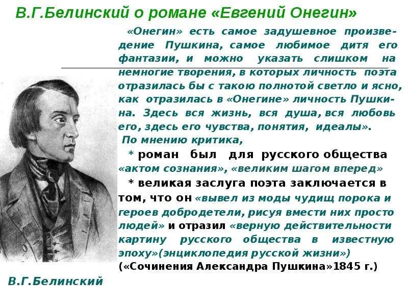 Конспект белинский о пушкине