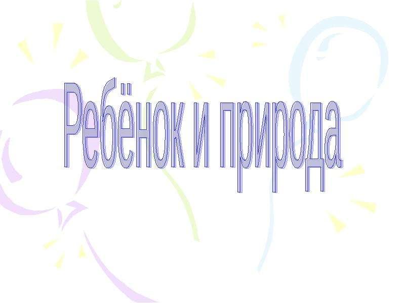 """""""Ребёнок и природа"""" - презентации по Русскому языку"""