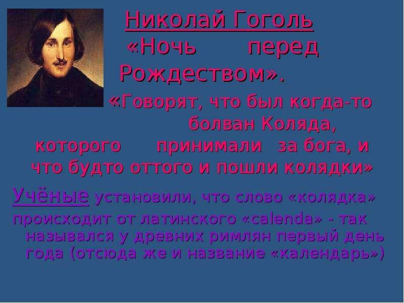 Николай Гоголь «Ночь перед Рождеством». «Говорят, что был когда-то болван Коляда, которого принимали