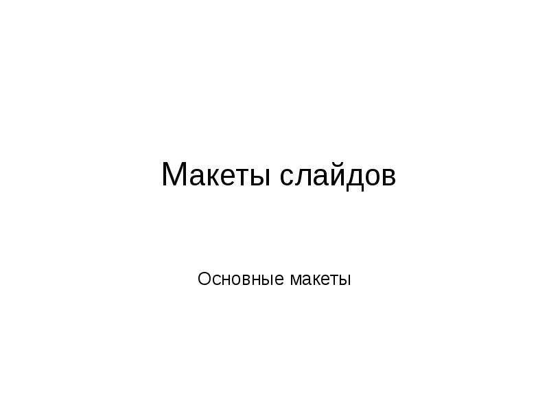 Макеты слайдов Основные макеты