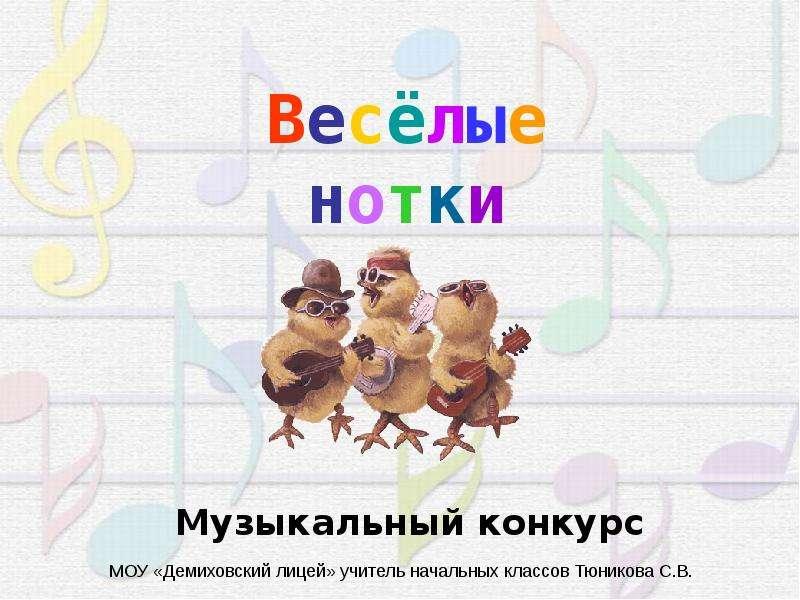 Презентация Весёлые нотки Музыкальный конкурс