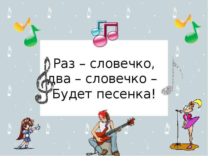 Раз – словечко, два – словечко – Будет песенка!