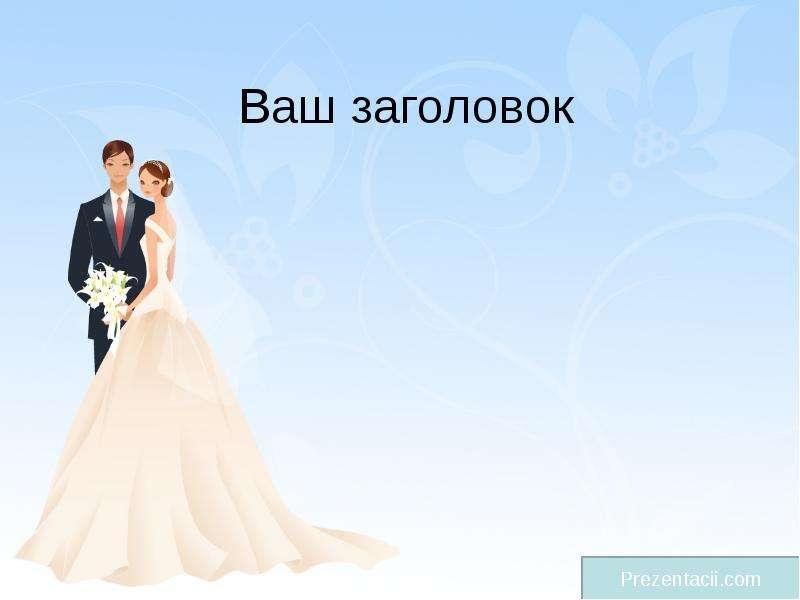 шаблон презентации свадьба скачать бесплатно