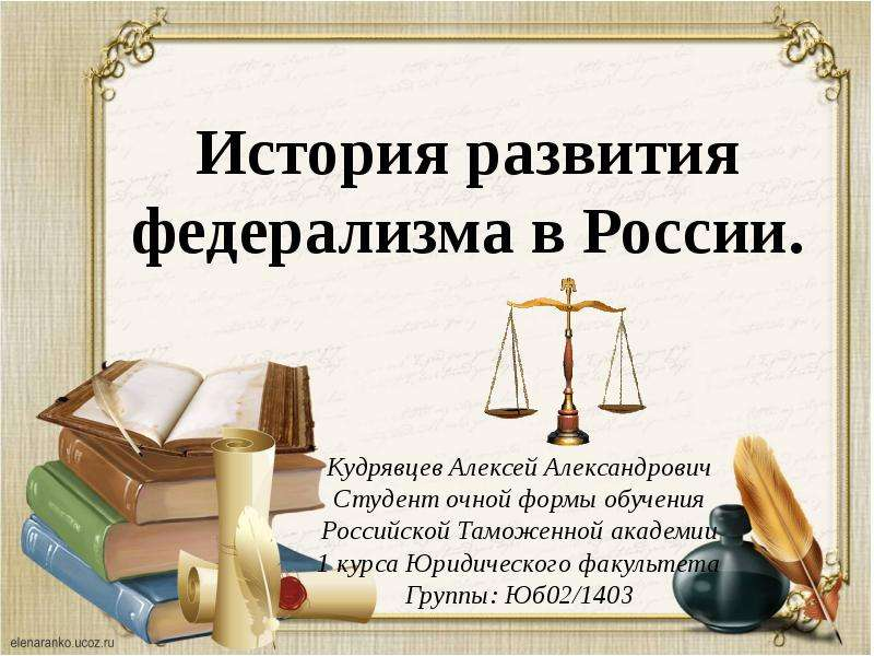 Презентация История развития федерализма в России