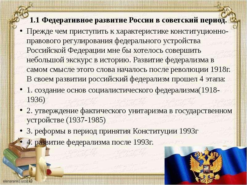 1. 1 Федеративное развитие России в советский период. Прежде чем приступить к характеристике констит
