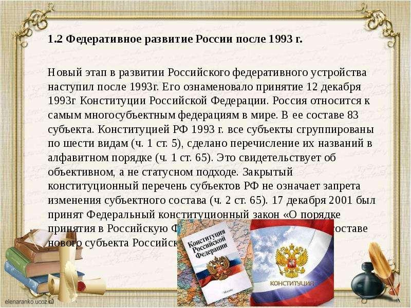 1. 2 Федеративное развитие России после 1993 г. Новый этап в развитии Российского федеративного устр