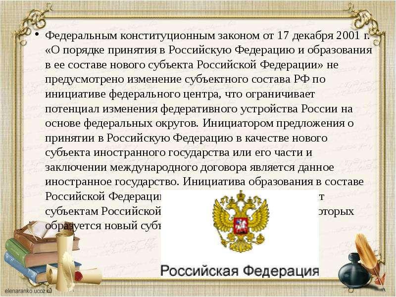 Федеральным конституционным законом от 17 декабря 2001 г. «О порядке принятия в Российскую Федерацию