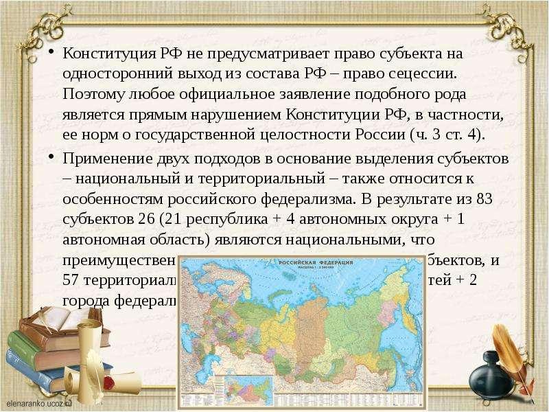 Конституция РФ не предусматривает право субъекта на односторонний выход из состава РФ – право сецесс