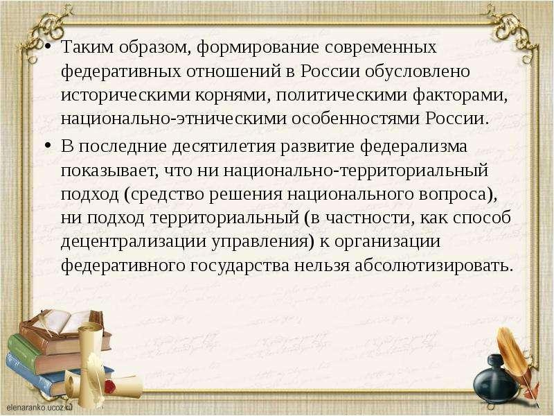 Таким образом, формирование современных федеративных отношений в России обусловлено историческими ко