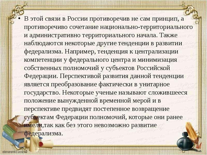 В этой связи в России противоречив не сам принцип, а противоречиво сочетание национально-территориал