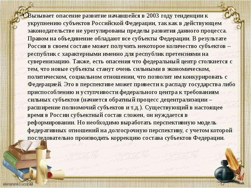 Вызывает опасение развитие начавшейся в 2003 году тенденции к укрупнению субъектов Российской Федера