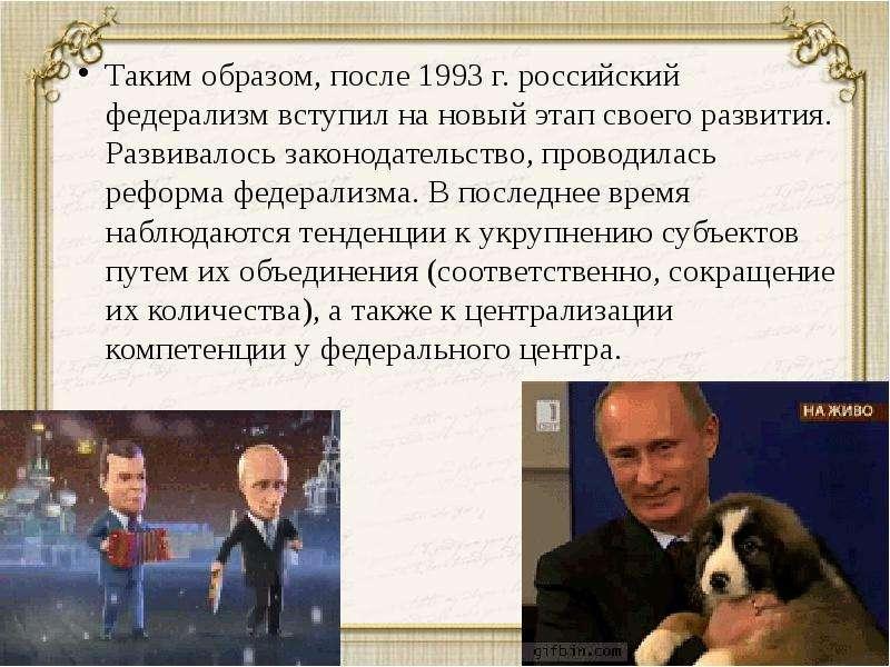 Таким образом, после 1993 г. российский федерализм вступил на новый этап своего развития. Развивалос