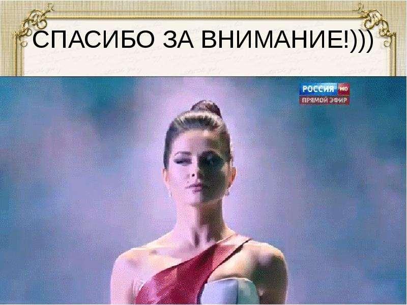 СПАСИБО ЗА ВНИМАНИЕ!)))