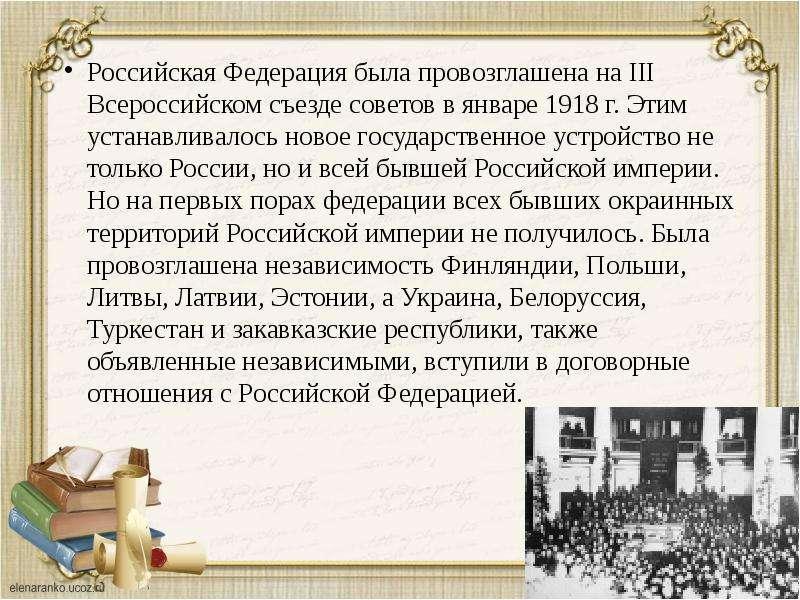 Российская Федерация была провозглашена на III Всероссийском съезде советов в январе 1918 г. Этим ус
