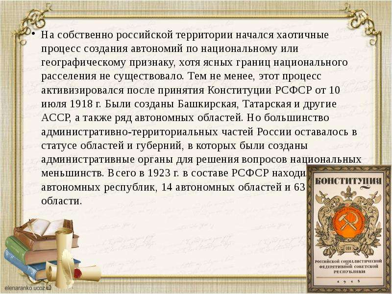 На собственно российской территории начался хаотичные процесс создания автономий по национальному ил