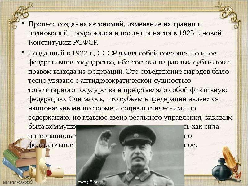 Процесс создания автономий, изменение их границ и полномочий продолжался и после принятия в 1925 г.