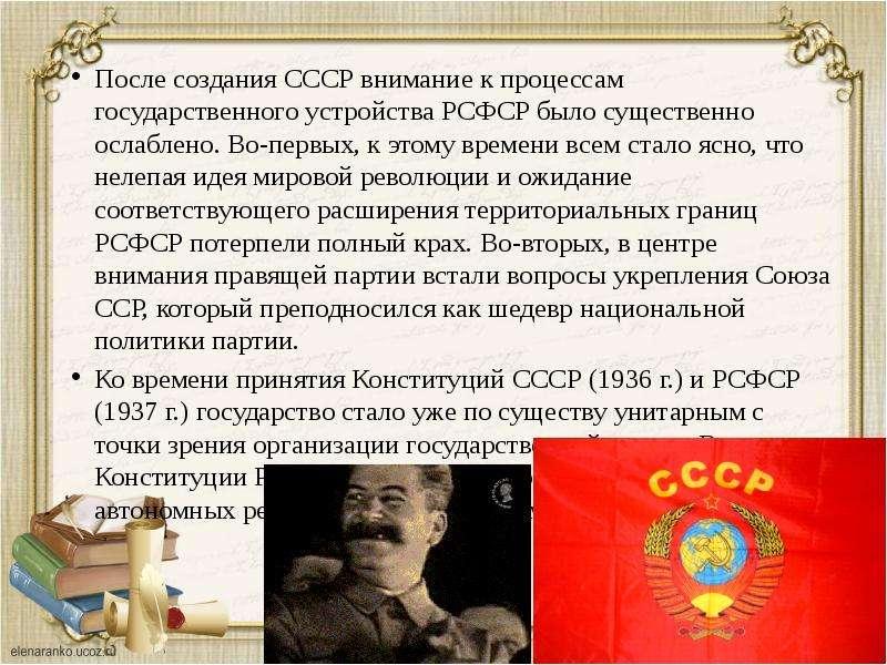 После создания СССР внимание к процессам государственного устройства РСФСР было существенно ослаблен
