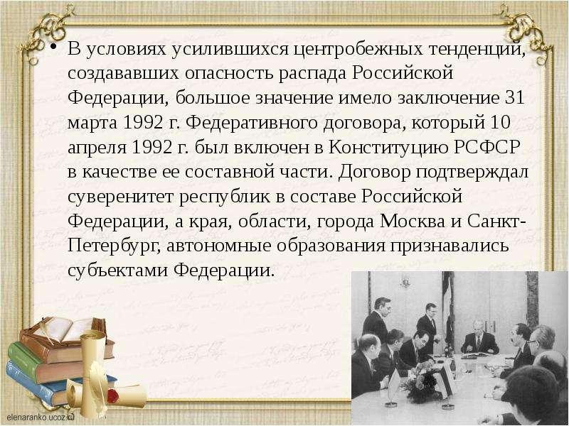 В условиях усилившихся центробежных тенденций, создававших опасность распада Российской Федерации, б