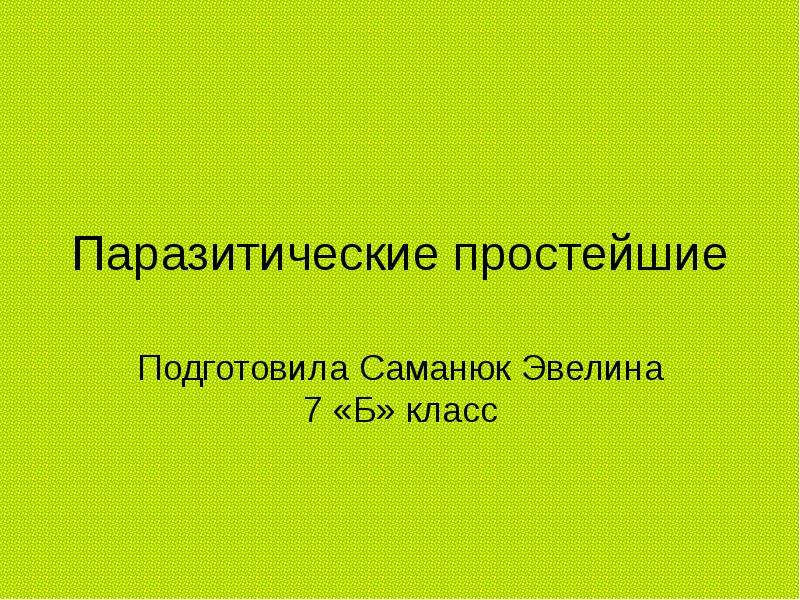 Кариосома