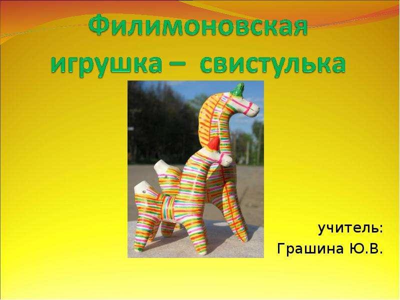 Презентация Филимоновская игрушка свистулька