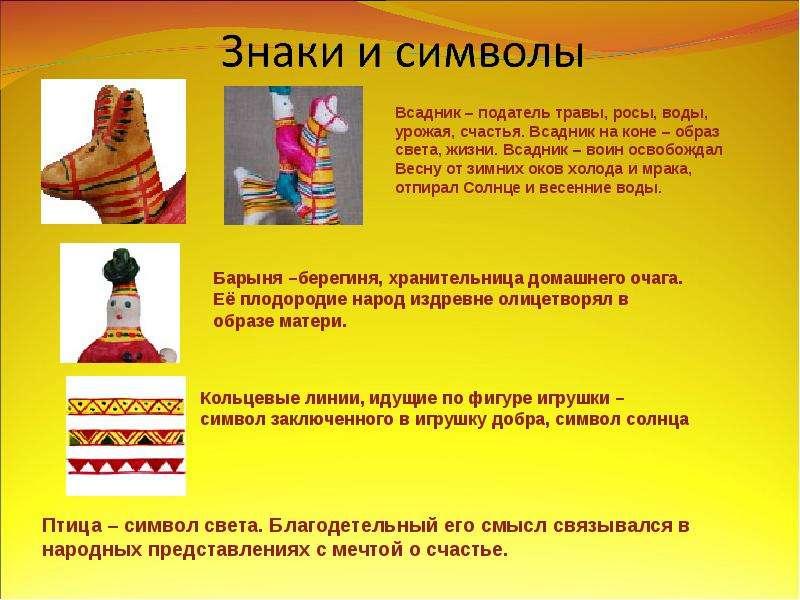 Филимоновская игрушка свистулька, слайд 11