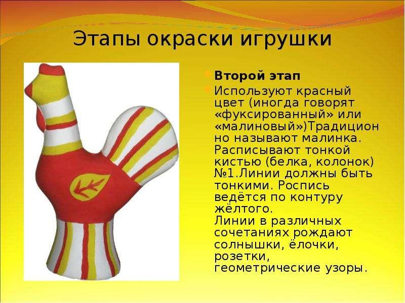 Этапы окраски игрушки Второй этап Используют красный цвет (иногда говорят «фуксированный» или «малин
