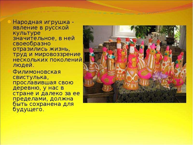 Народная игрушка - явление в русской культуре значительное, в ней своеобразно отразились жизнь, труд