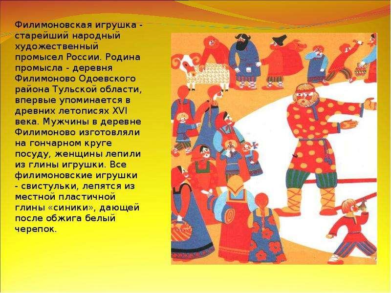 Филимоновская игрушка - старейший народный художественный промысел России. Родина промысла - деревня