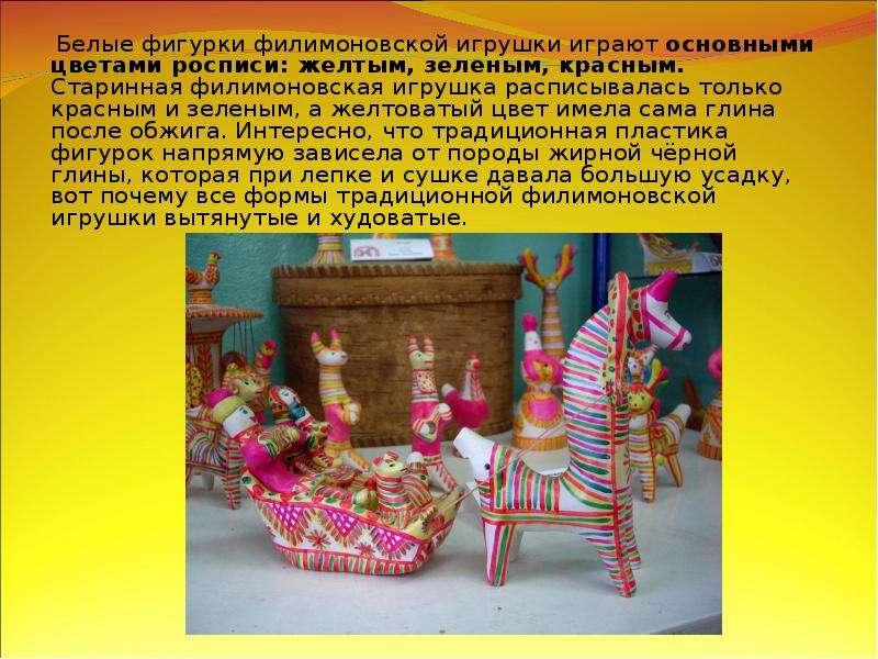 Белые фигурки филимоновской игрушки играют основными цветами росписи: желтым, зеленым, красным. Стар