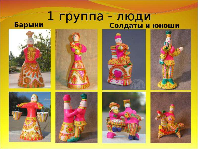 1 группа - люди Барыни