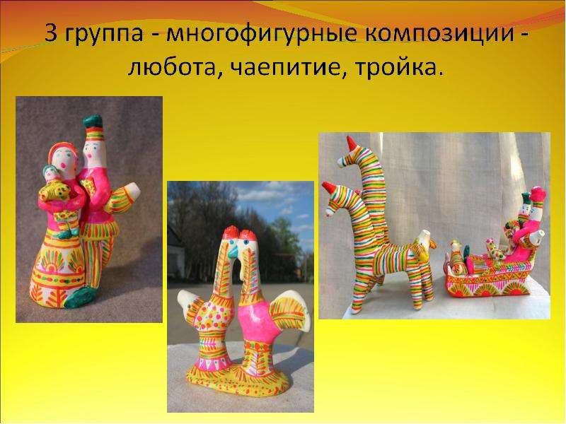 Филимоновская игрушка свистулька, слайд 8